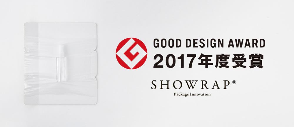 GOOD DESIGN AWARD 2017年度受賞